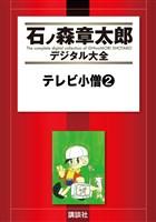 テレビ小僧(2)