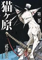 猫ヶ原(2)
