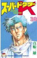 スーパードクターK(38)