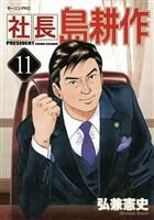 社長 島耕作(11)