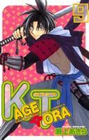 KAGETORA(9)