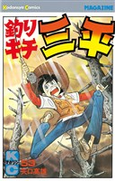 釣りキチ三平(53)