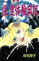 怪 霊体験日記(1)