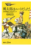 桃太郎はニートだった! 日本昔話は人生の大ヒント