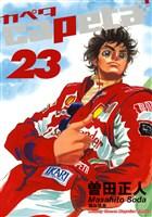 capeta(23)
