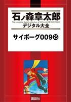 サイボーグ009(25)