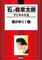馬がゆく!(1)