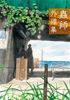 『蟲師 外譚集』の電子書籍