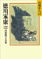 徳川家康(22) 百雷落つるの巻