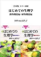 『合本版 カラー図解 はじめての生理学 動物機能編・植物機能編』の電子書籍