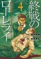 終戦のローレライ 【コミック】(4)