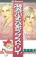 神奈川ナンパ系ラブストーリー(2)