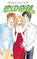 恋の奇跡(6)