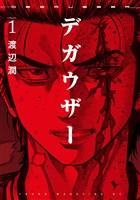 【期間限定 試し読み増量版】デガウザー(1)