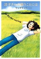 涼子さんの言うことには(1)