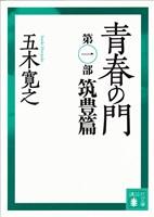 青春の門 第一部 筑豊篇 【五木寛之ノベリスク】