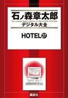HOTEL(27)