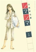 [無料版]シマシマ(1)