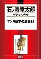 マンガ日本の歴史(3)