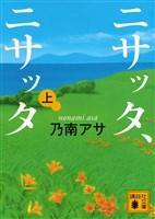 『ニサッタ、ニサッタ(上)』の電子書籍