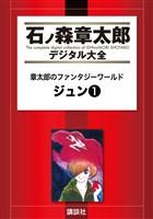 章太郎のファンタジーワールド ジュン(1)
