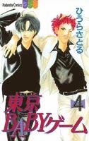東京BABYゲーム(4)