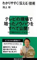 『わかりやすく〈伝える〉技術』の電子書籍