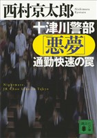 『十津川警部「悪夢」通勤快速の罠』の電子書籍