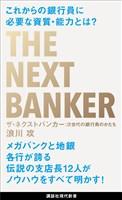 『ザ・ネクストバンカー 次世代の銀行員のかたち』の電子書籍