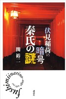 伏見稲荷の暗号 秦氏の謎