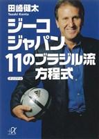 ジーコジャパン 11のブラジル流方程式