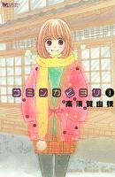 [無料版]コミンカビヨリ(1)