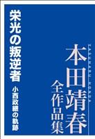 『栄光の叛逆者 小西政継の軌跡 本田靖春全作品集』の電子書籍