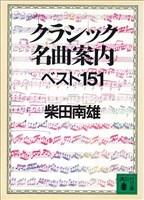 クラシック名曲案内ベスト151
