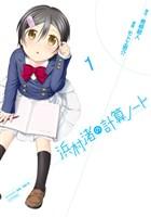 浜村渚の計算ノート 【コミック】(1)