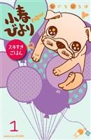 小春びよりnew スキすきごはん(1)(分冊版)