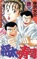 将太の寿司(27)
