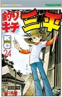釣りキチ三平(24)