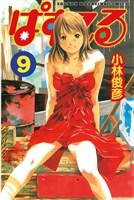 ぱすてる(9)