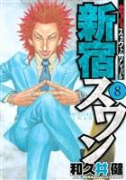 新宿スワン(8)