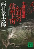 『十津川警部 幻想の信州上田』の電子書籍