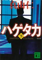『新装版 ハゲタカ(下)』の電子書籍