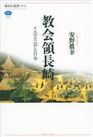 教会領長崎 イエズス会と日本