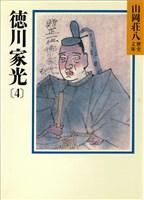 徳川家光(4) 時流と運命の巻