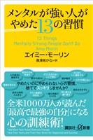 『メンタルが強い人がやめた13の習慣』の電子書籍