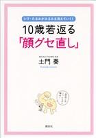 『10歳若返る「顔グセ直し」 シワ・たるみがみるみる消えていく!』の電子書籍