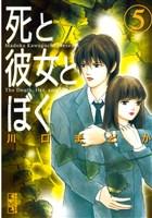 死と彼女とぼく(5)