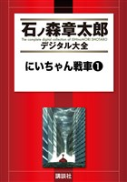 にいちゃん戦車(1)