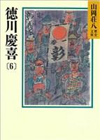 徳川慶喜(6)