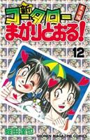 新・コータローまかりとおる!(12)